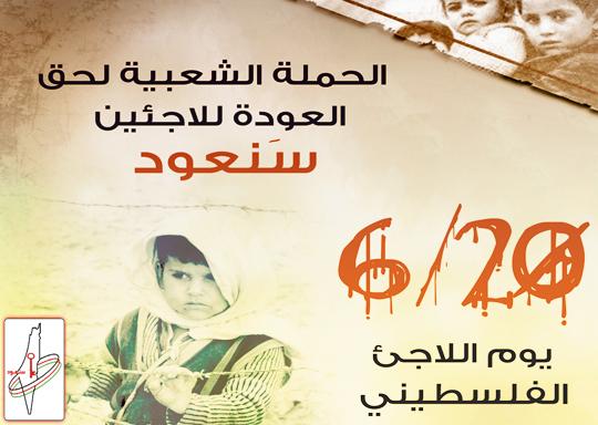 يوم اللاجيء الفلسطيني
