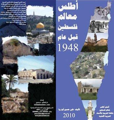 اطلس معالم فلسطين قبل 1948