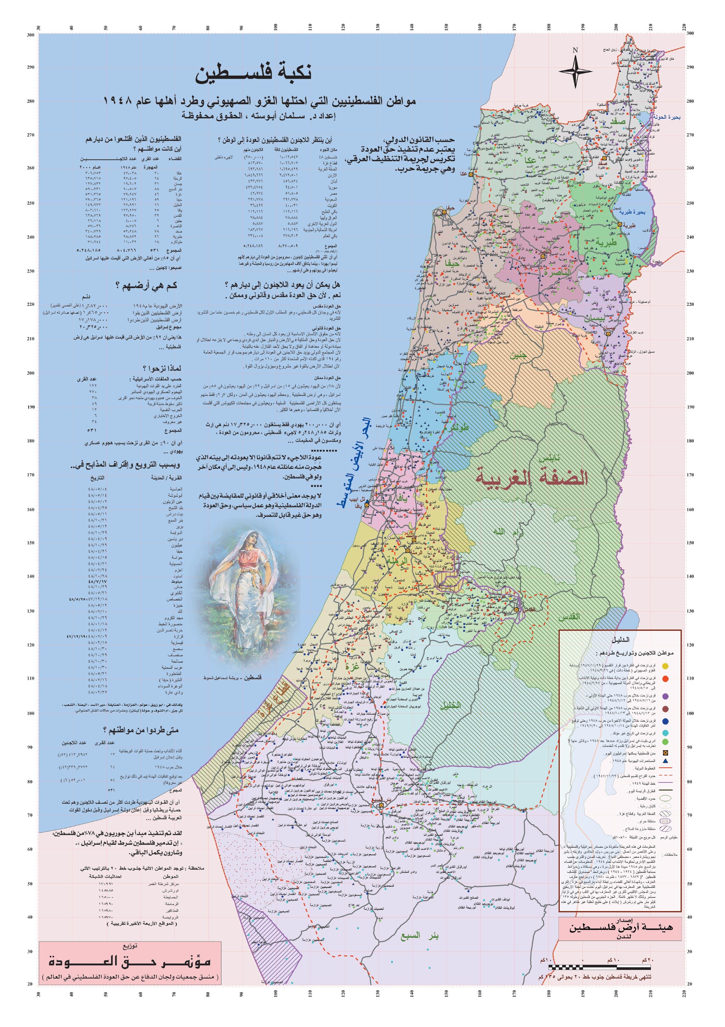 خريطة فلسطين
