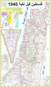 فلسطين قبل 48