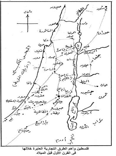 فلسطين واهم الطرق التجارية العابرة خلالها في القرن الاول قبل الميلاد