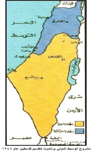 مشروع الوسيط الدولى برنادوت لتقسيم فلسطين عام 1948