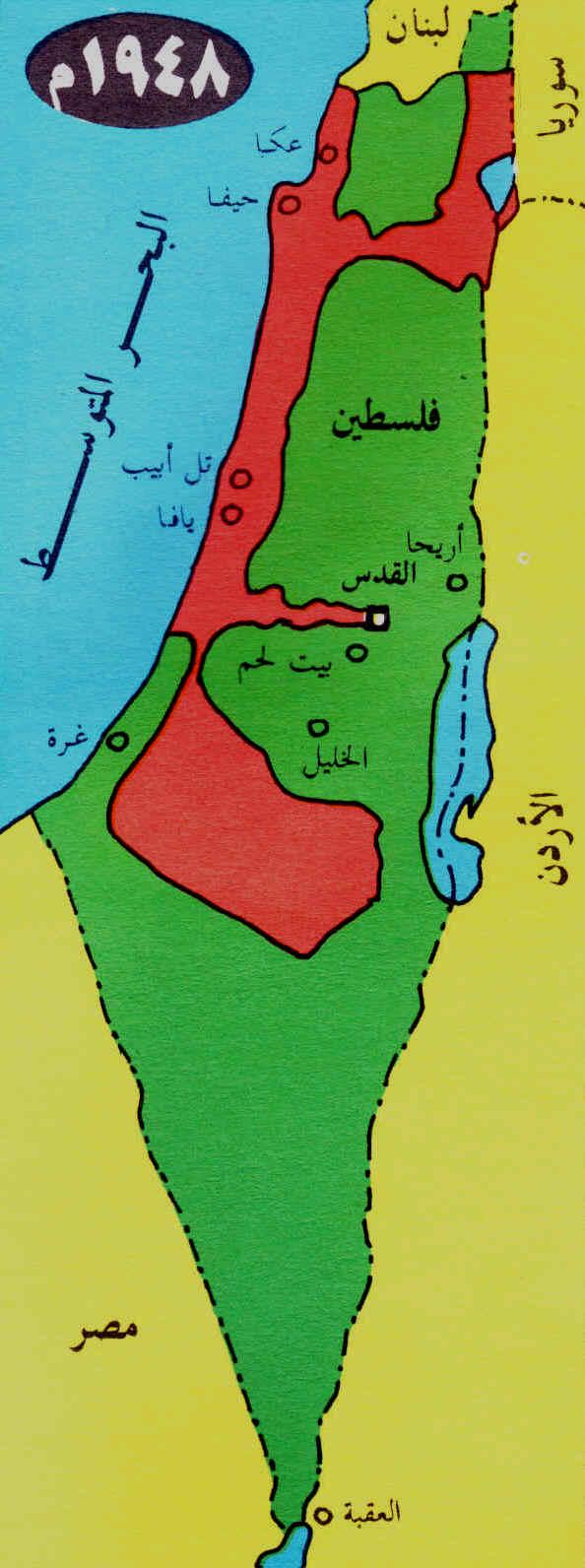 نكبة 1948