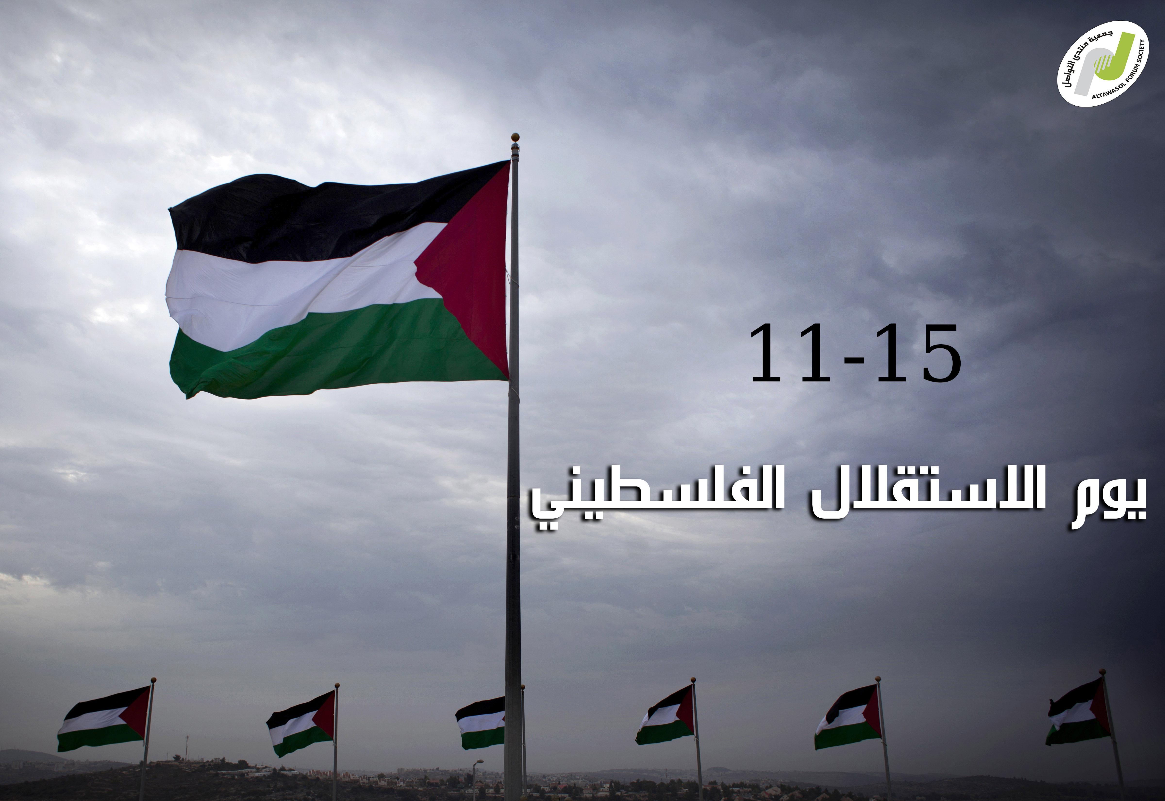 Mideast Palestinians Building Palestine