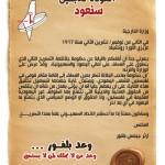 وعد بلفور عربي