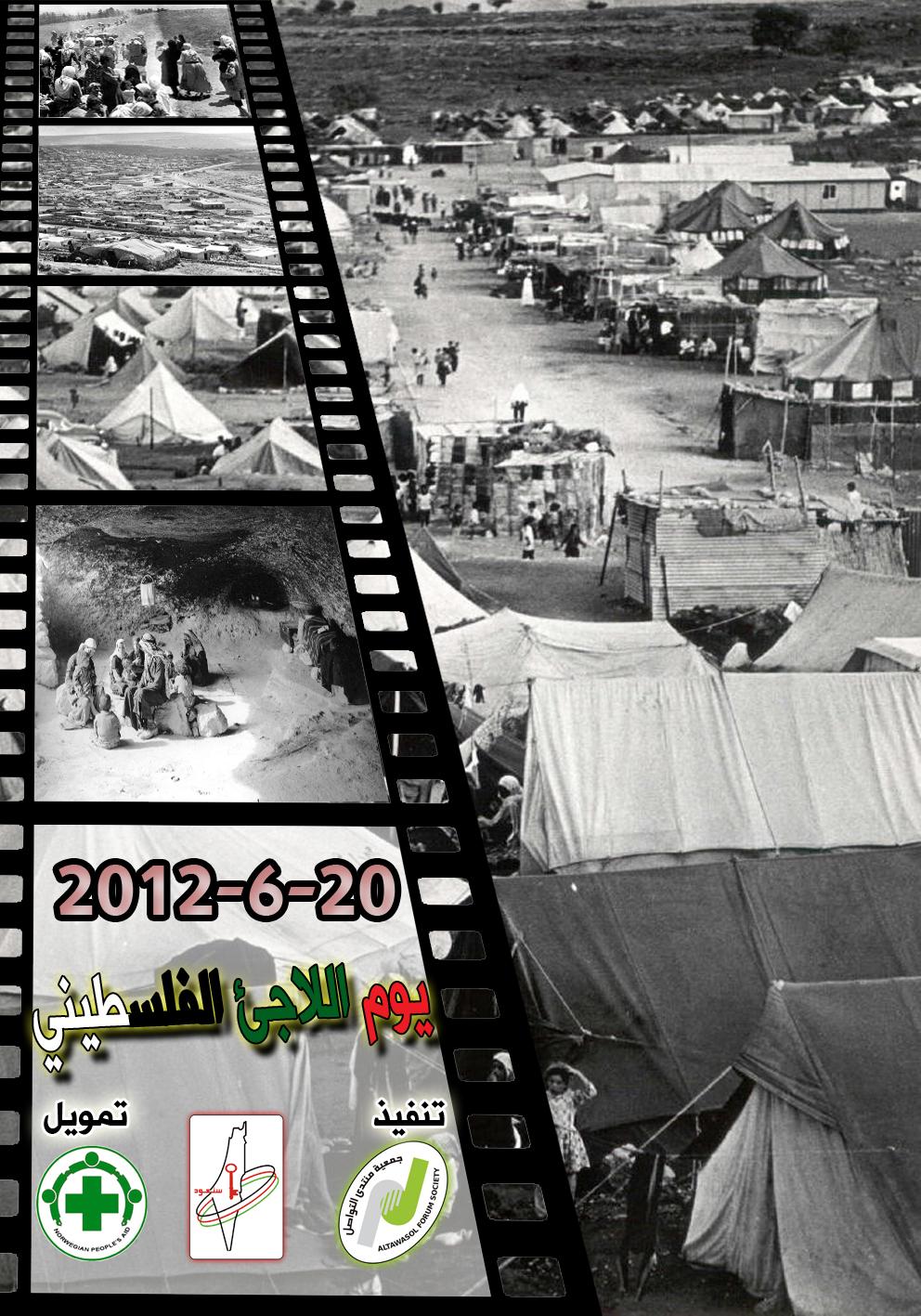 يوم اللاجئ 99