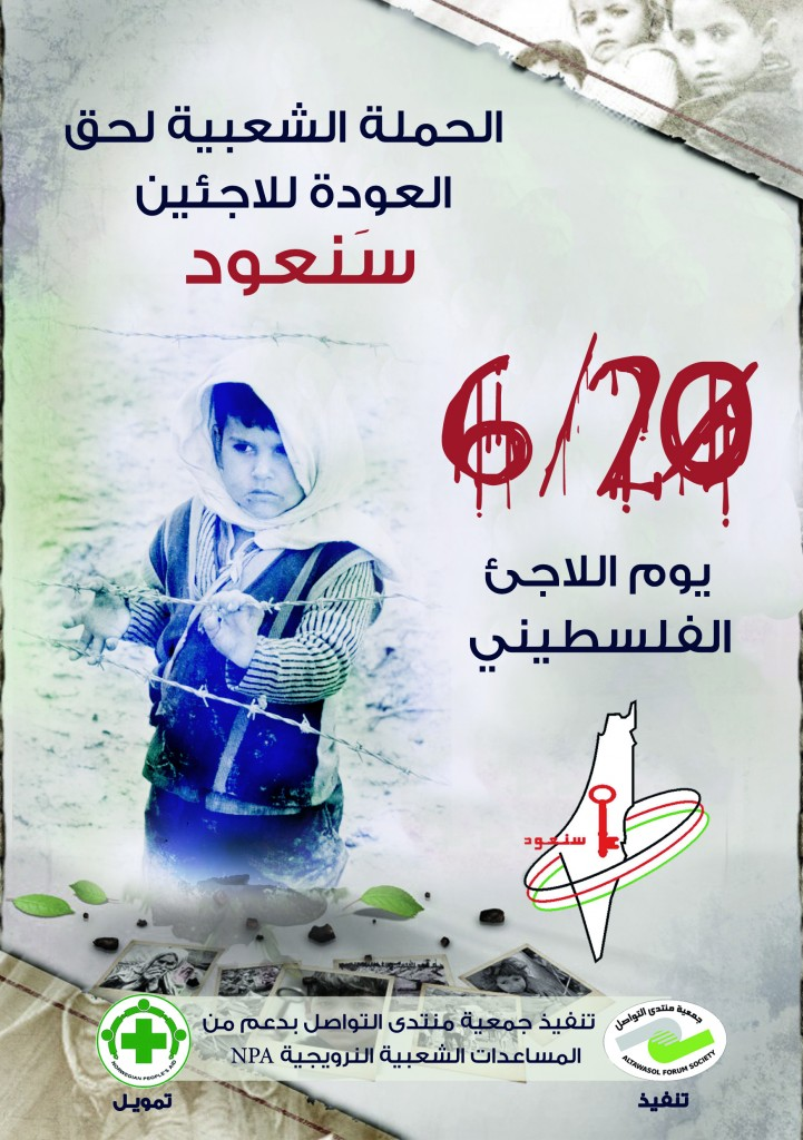 يوم اللاجئ الفلسطيني- فلاير